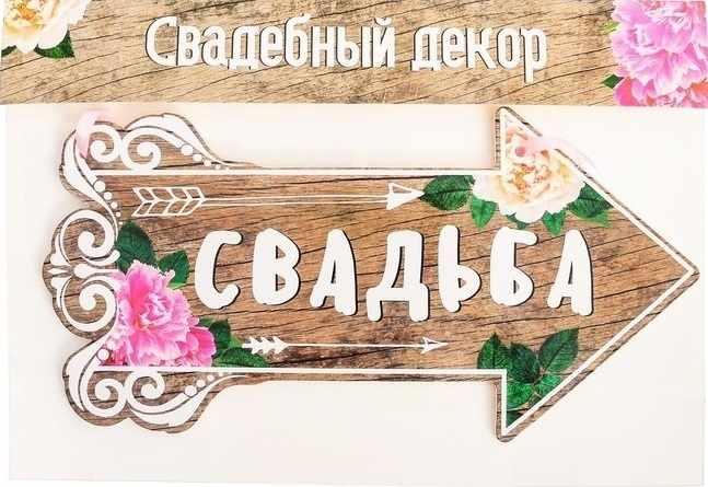 2924300 Свадебная табличка «Свадьба»