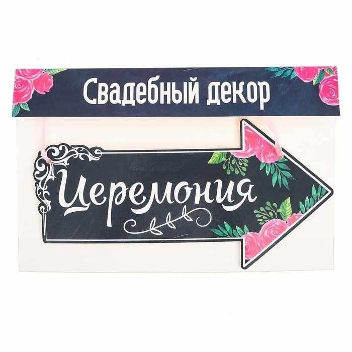 2924301 Свадебная табличка «Церемония»