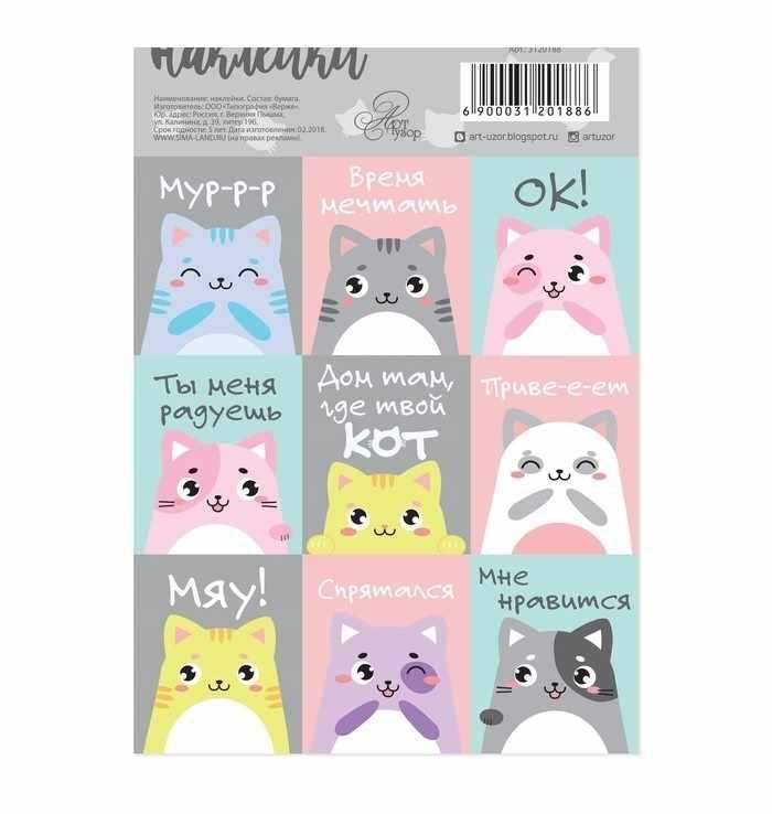 3120188 Наклейки бумажные «Котики»