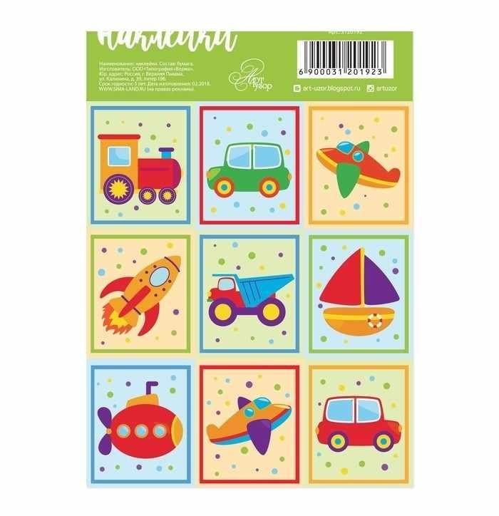 3120192 Наклейки бумажные «Машинки»