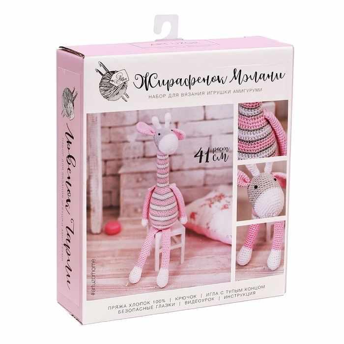 2724097 Наборы для вязания амигуруми : Мягкая игрушка «Жирафик Мэлани»