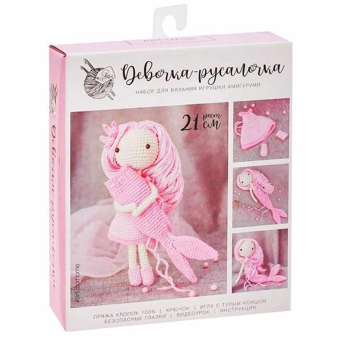 2724108 Наборы для вязания амигуруми: Мягкая игрушка «Девочка Русалочка»