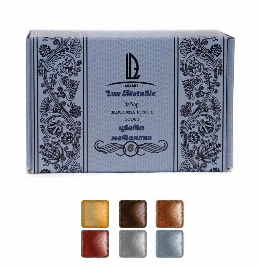 SM6V20 LuxSet Metallic 6 цветов (M1,M5,M8,M10,M12,M13) 20 мл