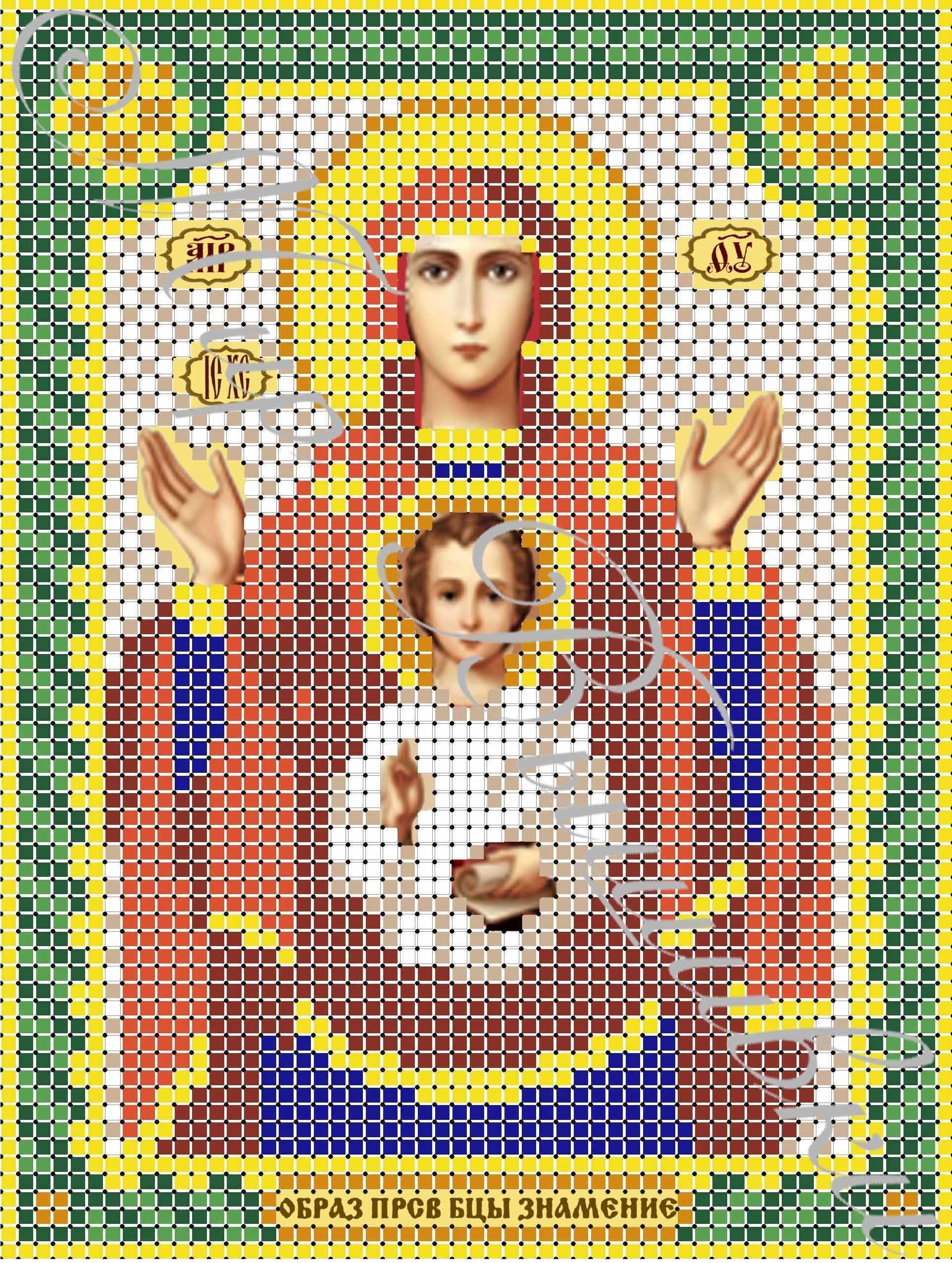 ДА5-011 Знамение - схема для вышивания (Наследие)