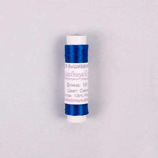 """FLT-015 Нить для вышивания бисером Цвет: """"Синий"""""""