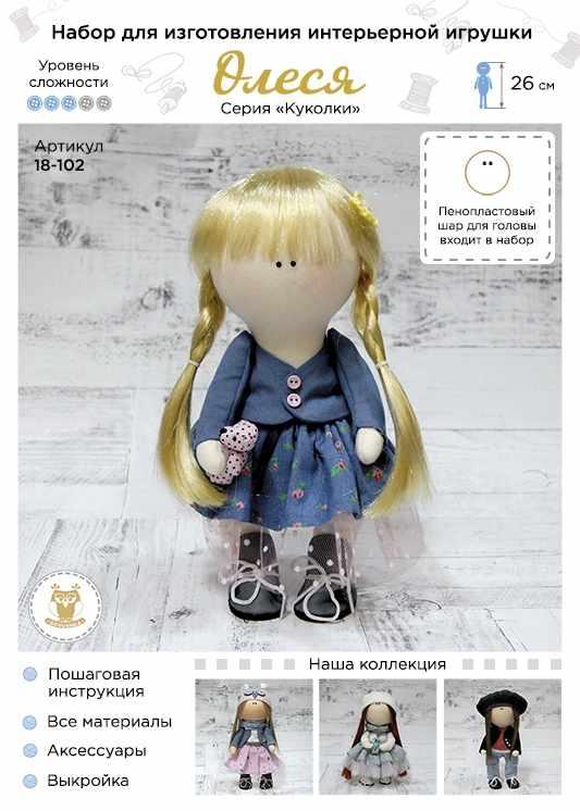 """18-102 Набор  для изготовления интерьерной игрушки  """"Олеся"""" , 26см"""
