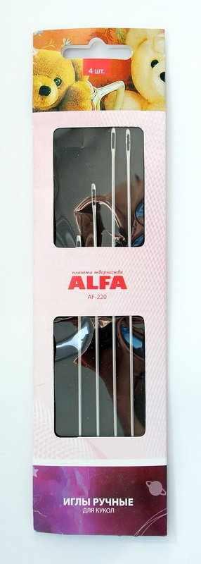 AF-220 Иглы ручные Alfa д/кукол ,4шт