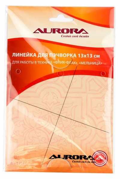 """AU-1313 линейка Aurora """"флик-флак"""""""