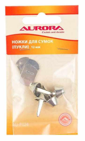 AU-P124 Ножки для сумок (пукли) 8 предметов, 12 мм