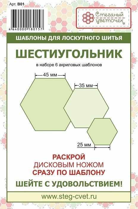 B01 Шестиугольник Шаблон для лоскутного шитья