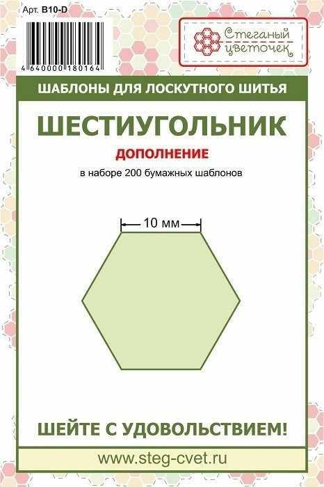 B10 Шестиугольник Шаблон для лоскутного шитья