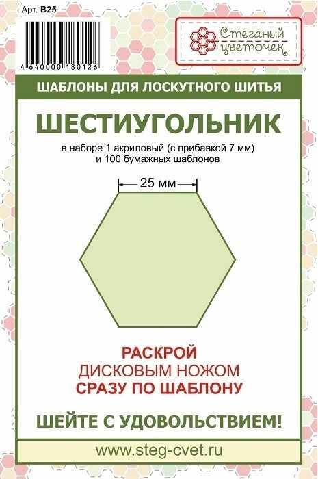B25 Шестиугольник Шаблон для лоскутного шитья
