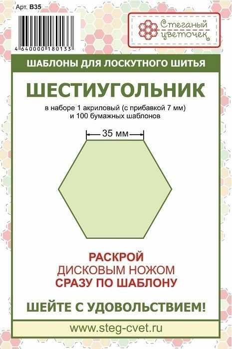 B35 Шестиугольник Шаблон для лоскутного шитья