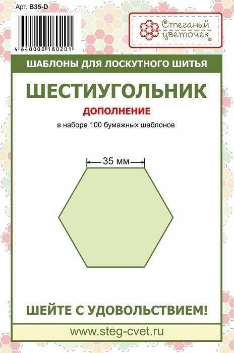 """B35-D Набор шаблонов """"Шестиугольник"""" 35мм - дополнение"""