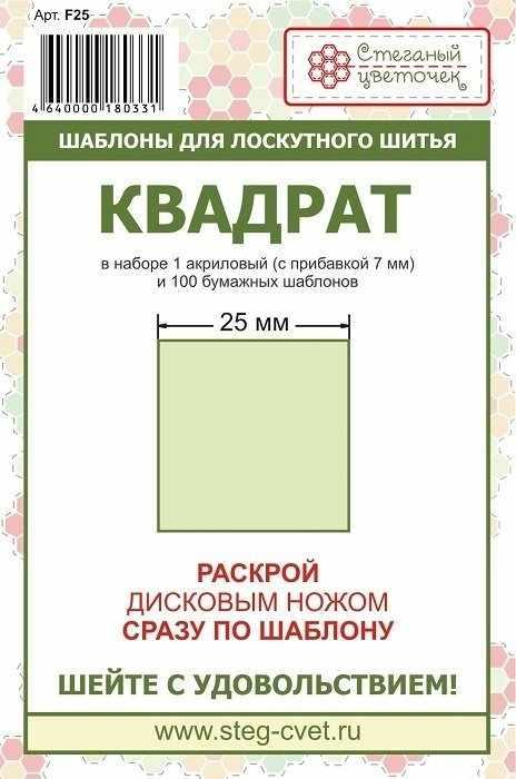 """F25 Набор шаблонов """"Квадрат"""" 25мм"""