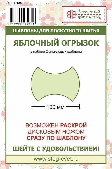 H100 Яблочный огрызок Шаблон для лоскутного шитья 100мм