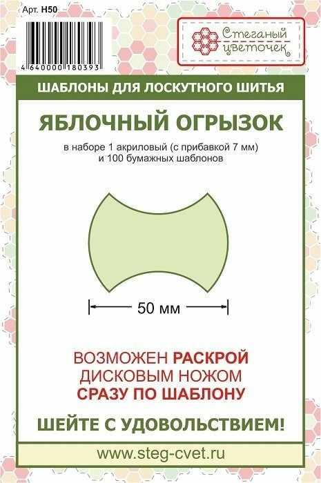 H50 Яблочный огрызок Шаблон для лоскутного шитья