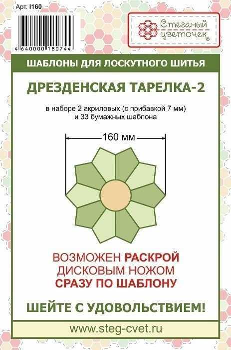 I160 Дрезденская тарелка Шаблон для лоскутного шитья
