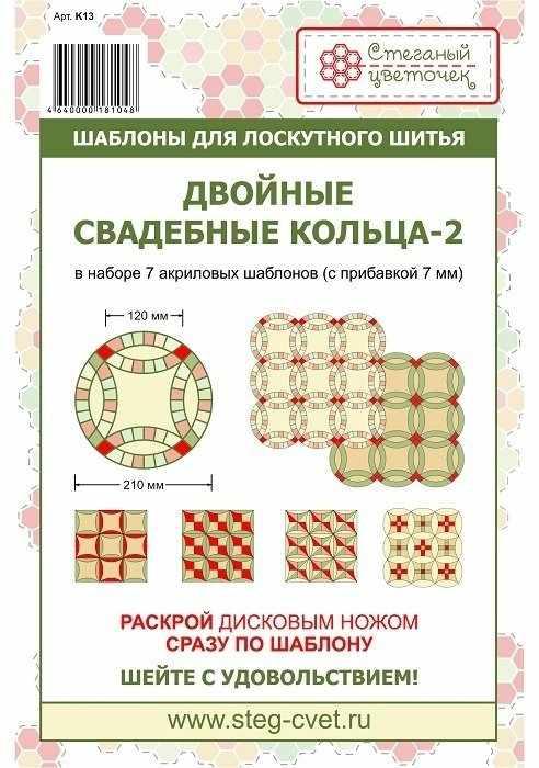 """K13 Набор шаблонов блок """"Двойные свадебные кольца -2"""" 21см"""