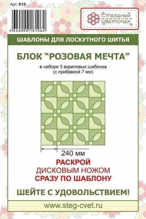 "K15 Набор шаблонов блок ""Розовая мечта"""