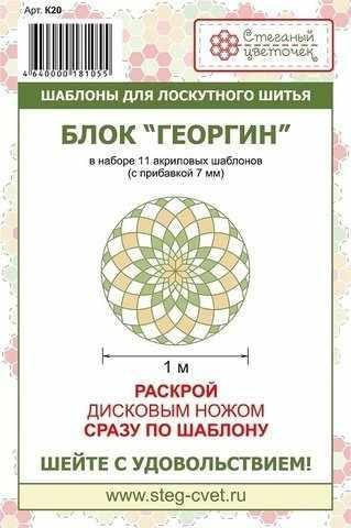"""K20 Набор шаблонов блок """"Георгин"""""""