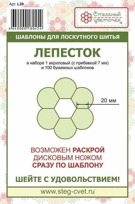 L20 Лепестки Шаблон для лоскутного шитья