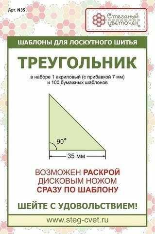 N35 Треугольник Шаблон для лоскутного шитья