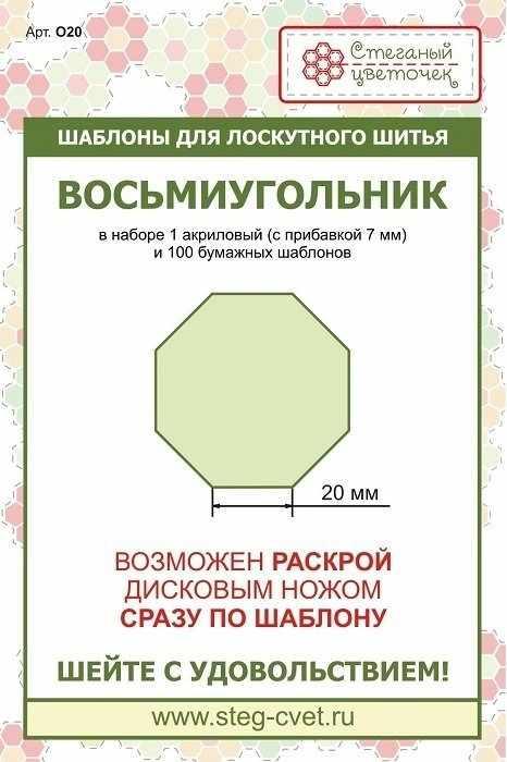 """O20 Набор шаблонов """"Восьмиугольник"""" 20мм"""