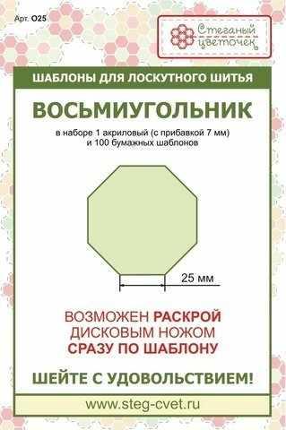O25 Восьмиугольник Шаблон для лоскутного шитья