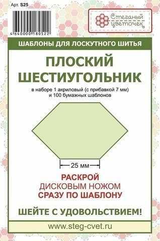S25 Плоский шестиугольник Шаблон для лоскутного шитья