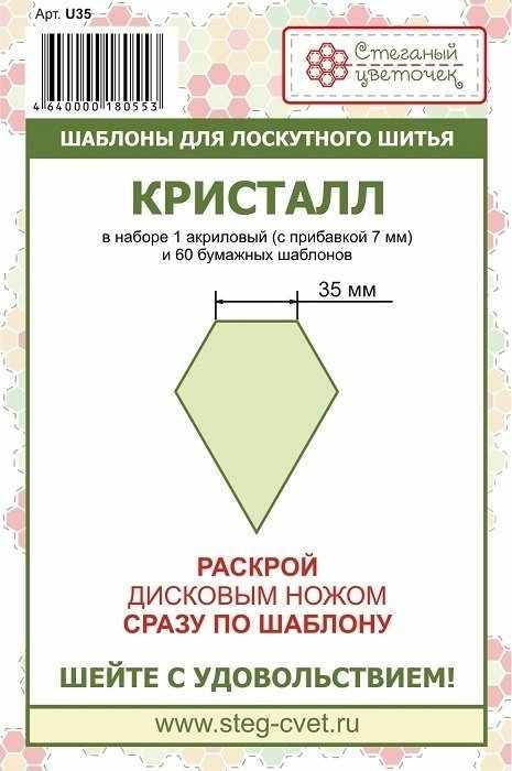 U35 Кристалл Шаблон для лоскутного шитья