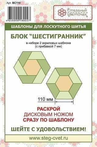 ВС110 Шестигранник Шаблон для лоскутного шитья