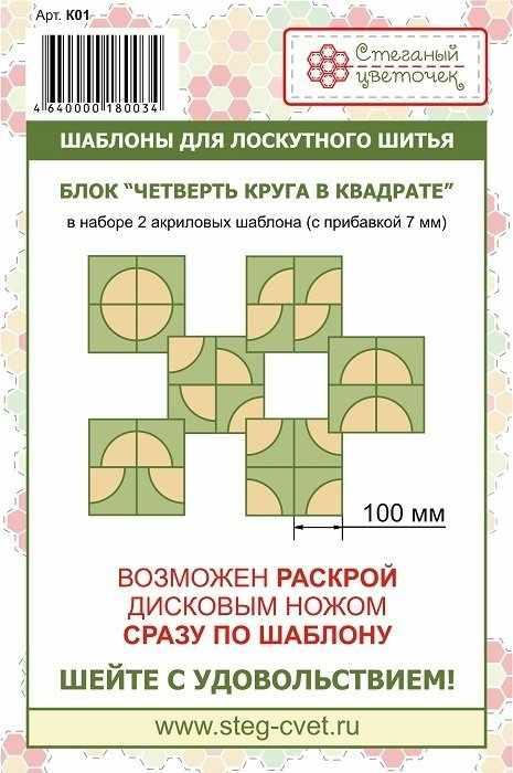 К01 Четверть круга в квадрате Шаблон для лоскутного шитья