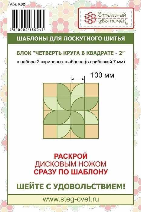 К02 Четверть круга в квадрате - 2 Шаблон для лоскутного шитья