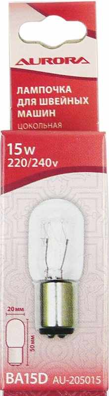 AU-205015 Лампочка для шв. машин цокольная