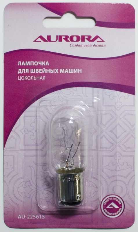 AU-225615 Лампочка для шв. машин цокольная