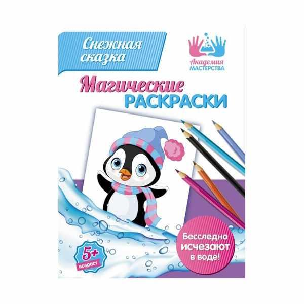 "МР-02 Магические раскраски ""Снежная сказка"""