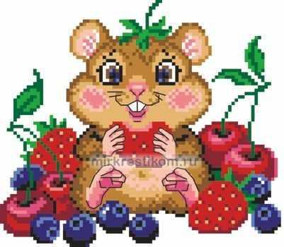 8147 Хомяк с ягодами - схема для вышивания (Искусница)