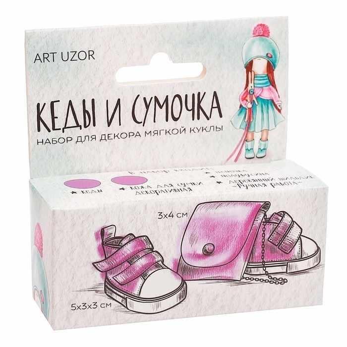 2889308 Наборы для декора текстильных кукол «Милая незабудка»