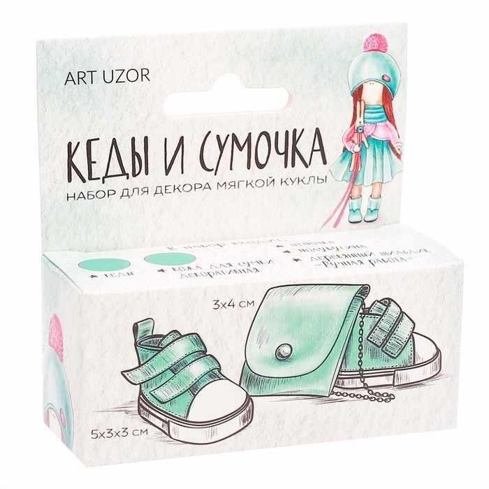 2889310 Наборы для декора текстильных кукол «Ванильная мята»