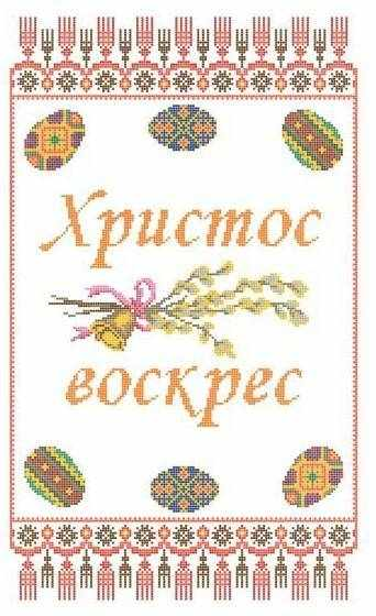 ЗПР-010  Рушник пасхальный - схема для вышивания (Золотая подкова)