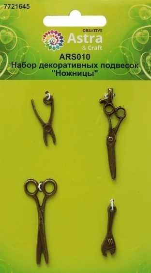 """ARS010 Набор декоративных подвесок """"Ножницы"""""""