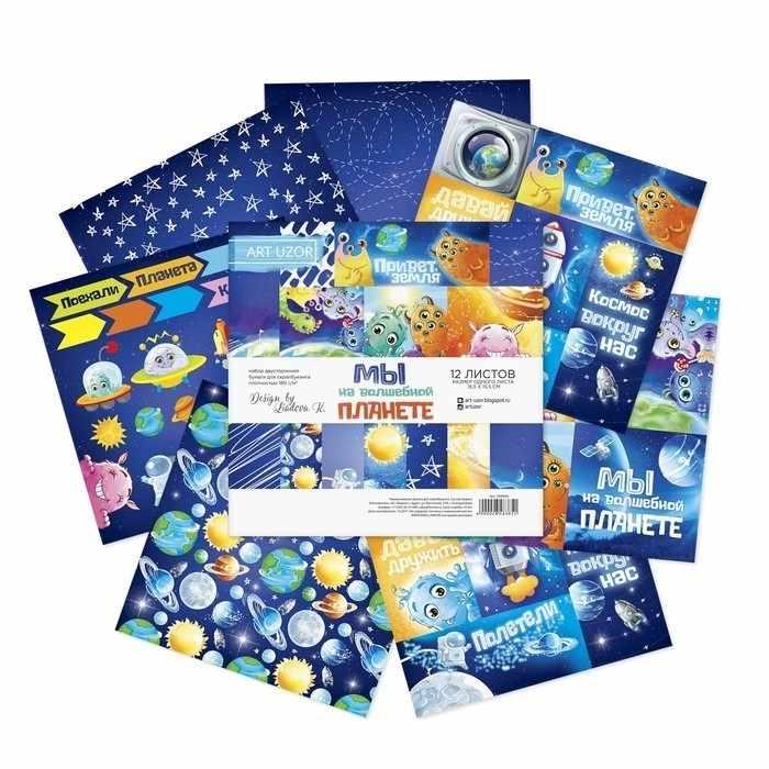2848385 Набор бумаги для скрапбукинга «Мы на волшебной планете»