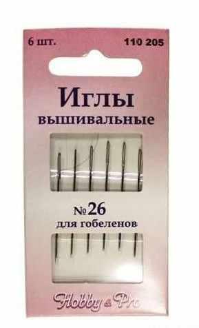110205/g Иглы ручные для гобеленов №26, 6шт.