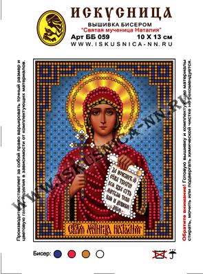 ББ059 Св. Наталия  - схема для вышивания (Искусница)