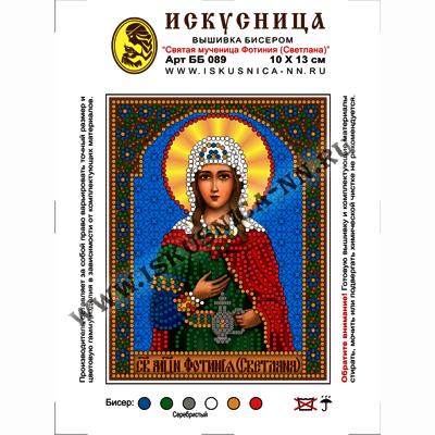 ББ089 Св. Светлана  - схема для вышивания (Искусница)