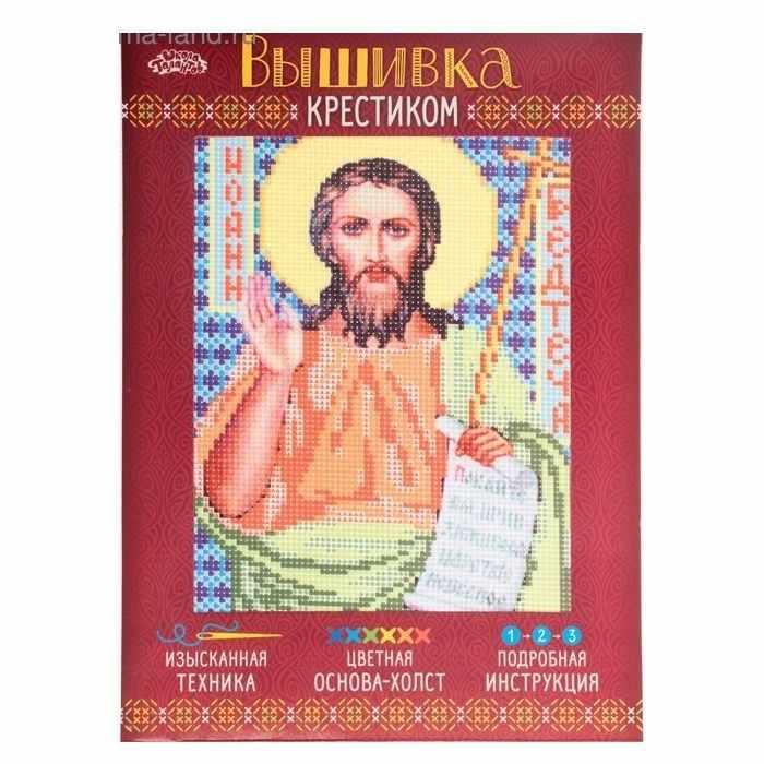 """2054390 Набор для вышивания крестиком """"Святой Иоанн Предтеча"""""""