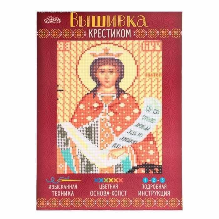 """2054245 Набор для вышивания крестиком """"Святая мученица Екатерина"""""""