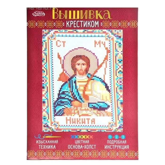 """2054091 Набор для вышивания крестиком """"Святой Мученик Никита"""""""