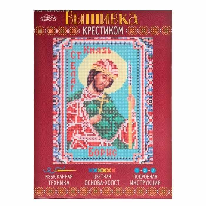 """2054092 Набор для вышивания крестиком """"Святой Князь Борис"""""""